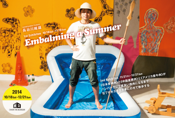Embalming a Summer